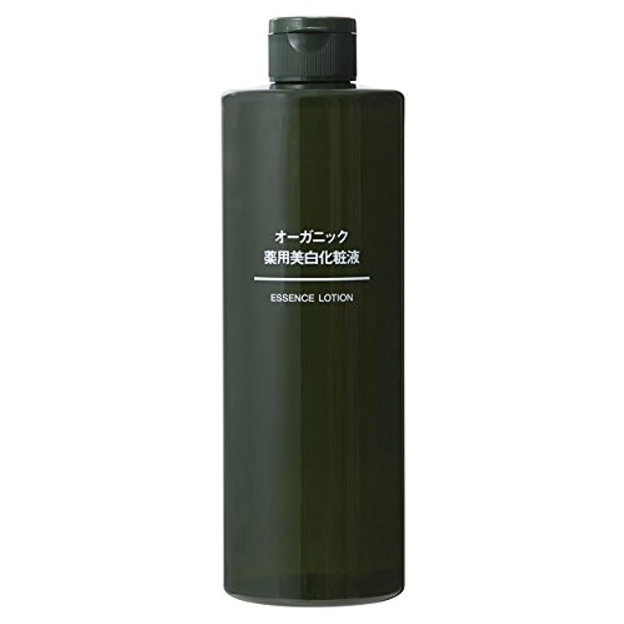 供給真夜中変色する無印良品 オーガニック薬用美白化粧液(大容量) 400ml