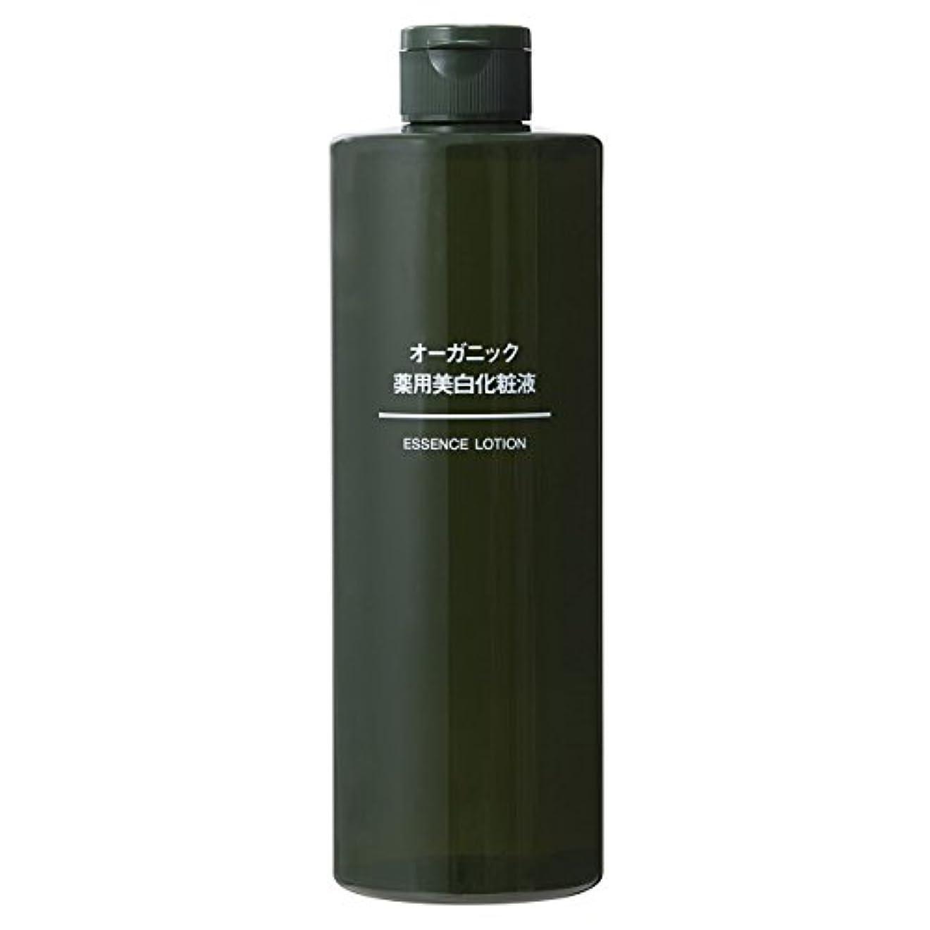 溢れんばかりの恥ずかしさ歩行者無印良品 オーガニック薬用美白化粧液(大容量) 400ml