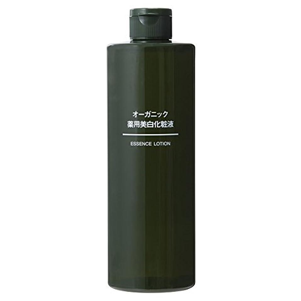 嫌がらせ矢印化粧無印良品 オーガニック薬用美白化粧液(大容量) 400ml