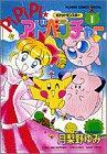 ポケットモンスターpipipi・アドベンチャー 1 (フラワーコミックススペシャル)