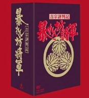 吉宗評判記 暴れん坊将軍 第一部 傑作選 BOX [DVD]