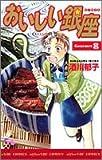 おいしい銀座 8 (オフィスユーコミックス)