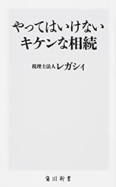 やってはいけないキケンな相続 (角川新書)
