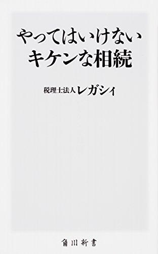 やってはいけないキケンな相続 (角川新書) -
