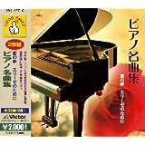 ピアノ 名曲集 愛の夢 エリーゼのために CD2枚組 VAL-177-8-ON