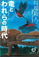 竜とわれらの時代 (徳間文庫)の詳細を見る