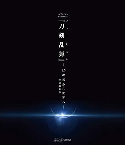 シブヤノオト Presents ミュージカル『刀剣乱舞』 -2.5次元から世界へ- <特別編集版> [Blu-ray]