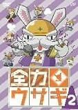 全力ウサギ Vol.2[DVD]