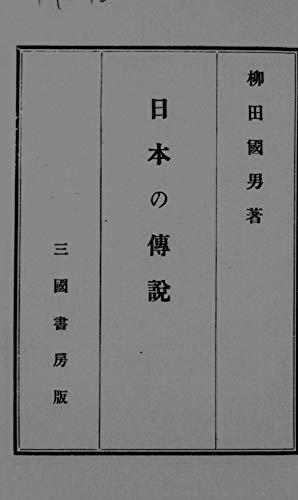 [画像:日本の伝説: 国会図書館復刻版]