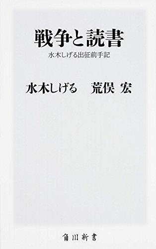 戦争と読書  水木しげる出征前手記 (角川新書)の詳細を見る