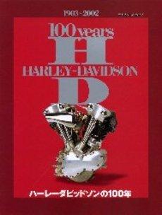 ハーレーダビッドソンの100年―1903-2002 (ヤエスメディアムック)