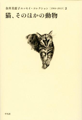 猫、そのほかの動物 (金井美恵子エッセイ・コレクション[1964−2013] 2 (全4巻))の詳細を見る