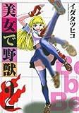 美女で野獣 2 (サンデーGXコミックス)