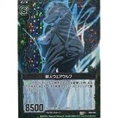 獣人ウェアウルフ 【CH】 B06-093-CH ≪Z/X(ゼクス)Zillions of enemy X≫[ブースター 第6弾「五神竜の巫女」]