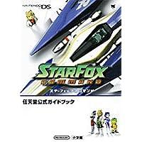 スターフォックス コマンド〔DS〕 / 任天堂公式ガイドブック