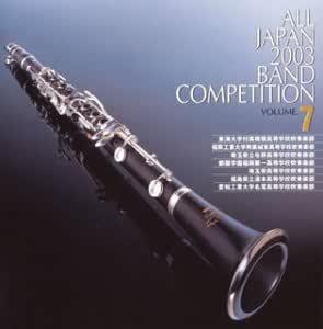 第51回全日本吹奏楽コンクール全国大会ライブ録音盤 全日本吹奏楽2003 Vol.7