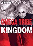 OMEGA TRIBE KINGDOM 4 (ビッグコミックス)