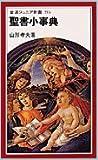 聖書小事典 (岩波ジュニア新書)