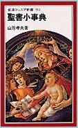 聖書小事典 (岩波ジュニア新書)の詳細を見る