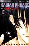 快感・フレーズ 8 (フラワーコミックス)