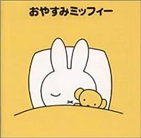おやすみミッフィー
