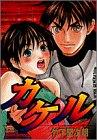 カケル 5 (ヤングサンデーコミックス)
