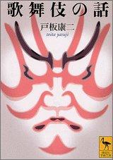 歌舞伎の話 (講談社学術文庫)