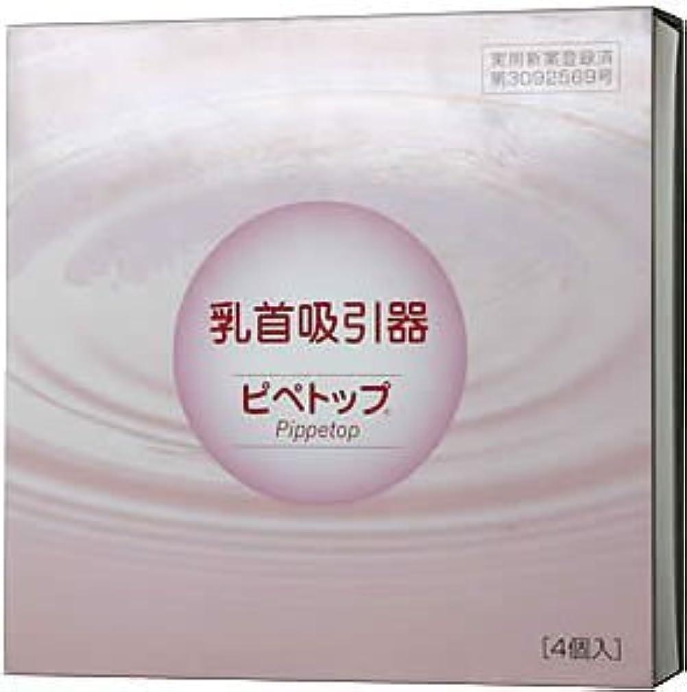 火山学者浴室味わう乳首吸引器ピペトップ(4個入)×2