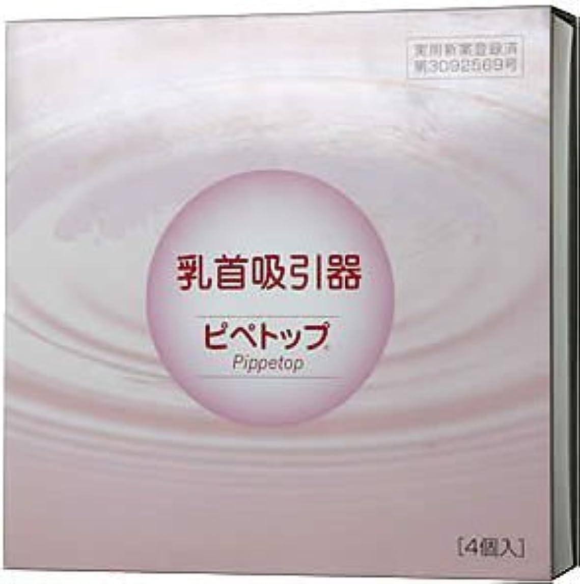 マキシム改善する火薬乳首吸引器ピペトップ(4個入)×2