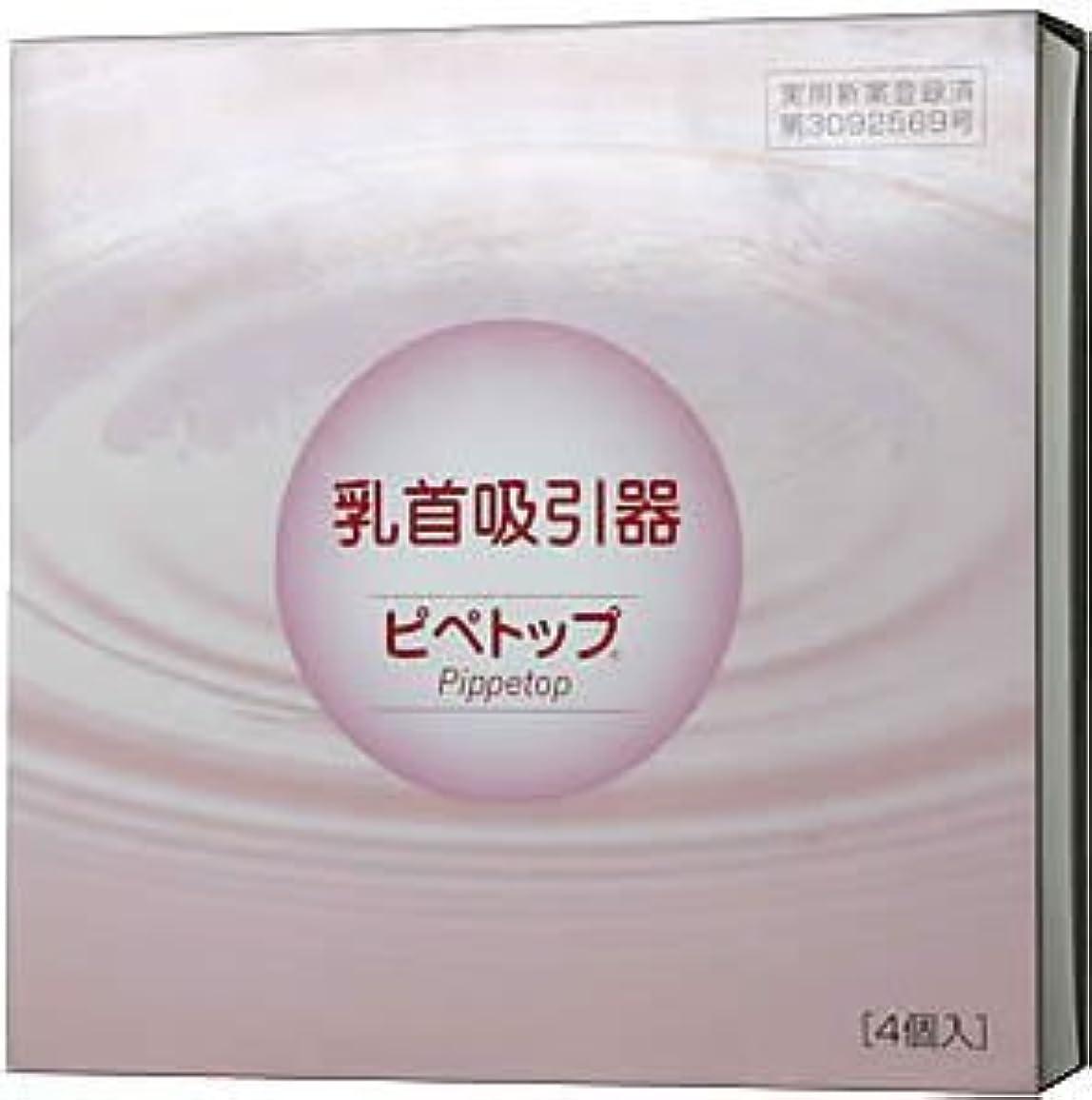 ライム池ホステル乳首吸引器ピペトップ(4個入)×2
