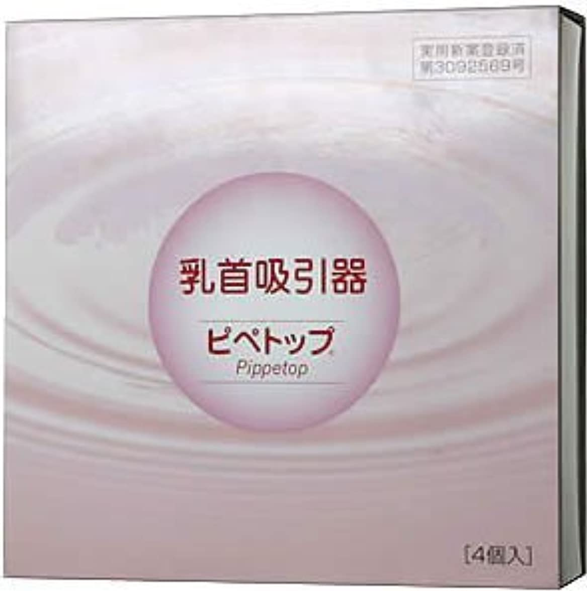 方法論レンチ刺す乳首吸引器ピペトップ(4個入)×2