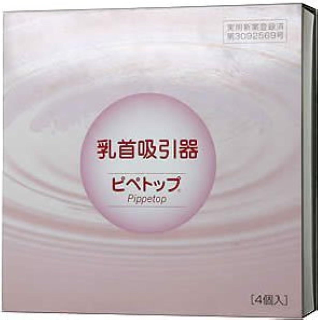 連合消去栄光の乳首吸引器ピペトップ(4個入)×2