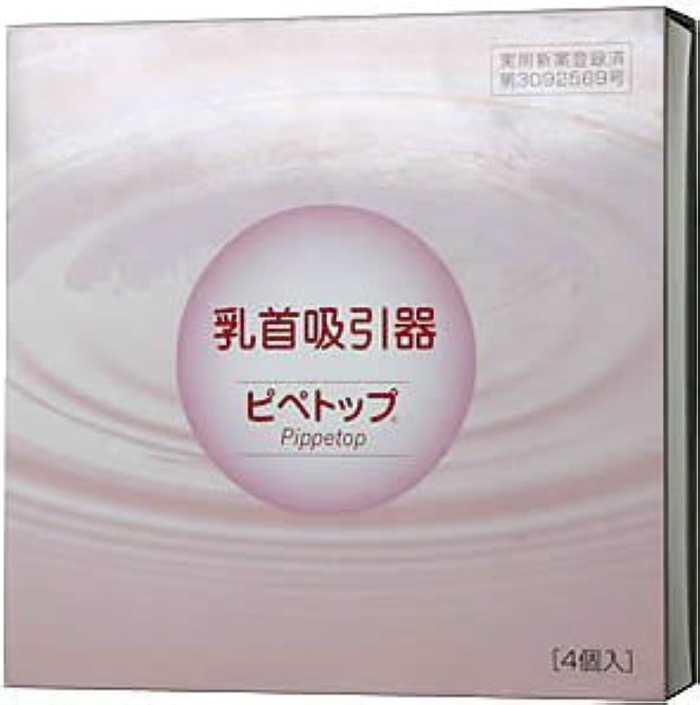 番号外国人バス乳首吸引器ピペトップ(4個入)×2