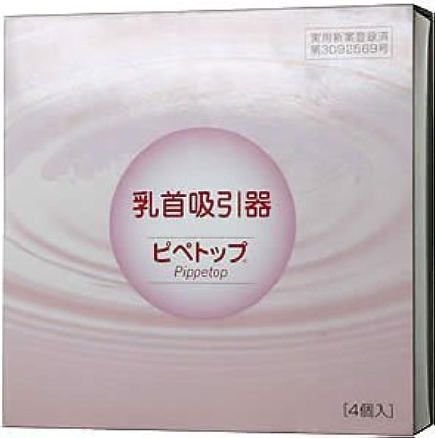 吸収ラフレシアアルノルディ学士乳首吸引器ピペトップ(4個入)×2