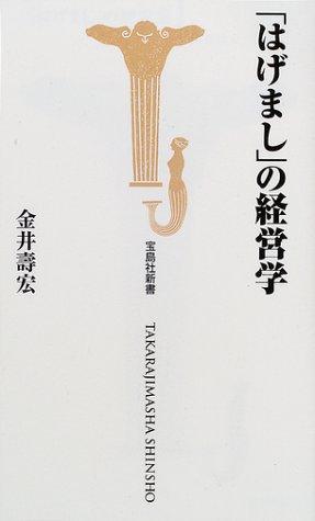 「はげまし」の経営学 (宝島社新書)の詳細を見る