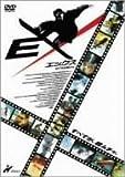 EX/エックス [DVD]