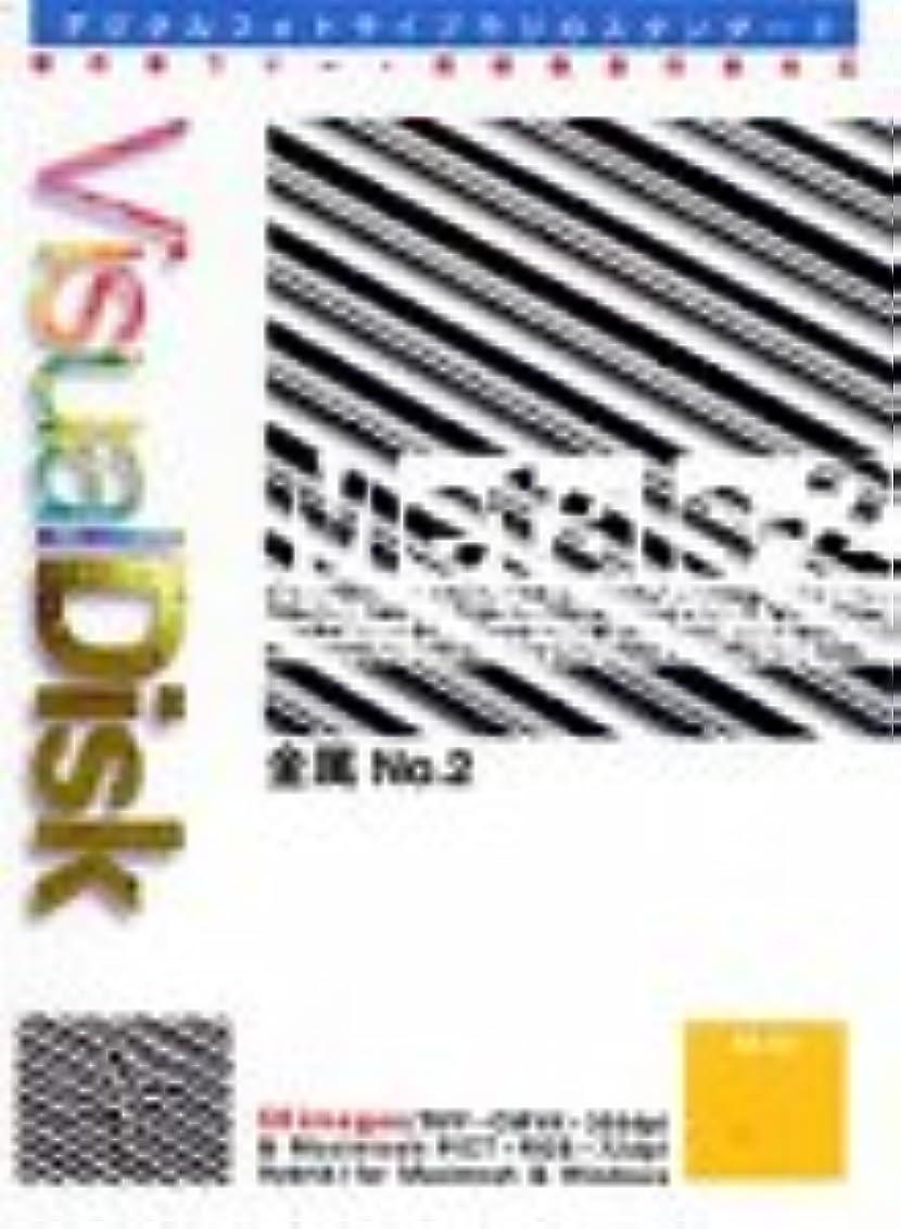 統治可能おもしろいヒステリックVisualDisk 金属 No.2