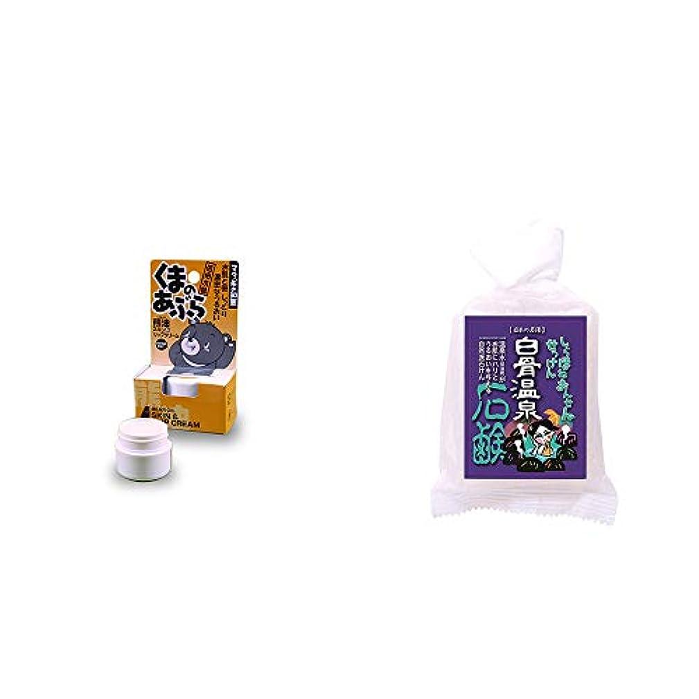 [2点セット] 信州木曽 くまのあぶら 熊油スキン&リップクリーム(9g)?信州 白骨温泉石鹸(80g)