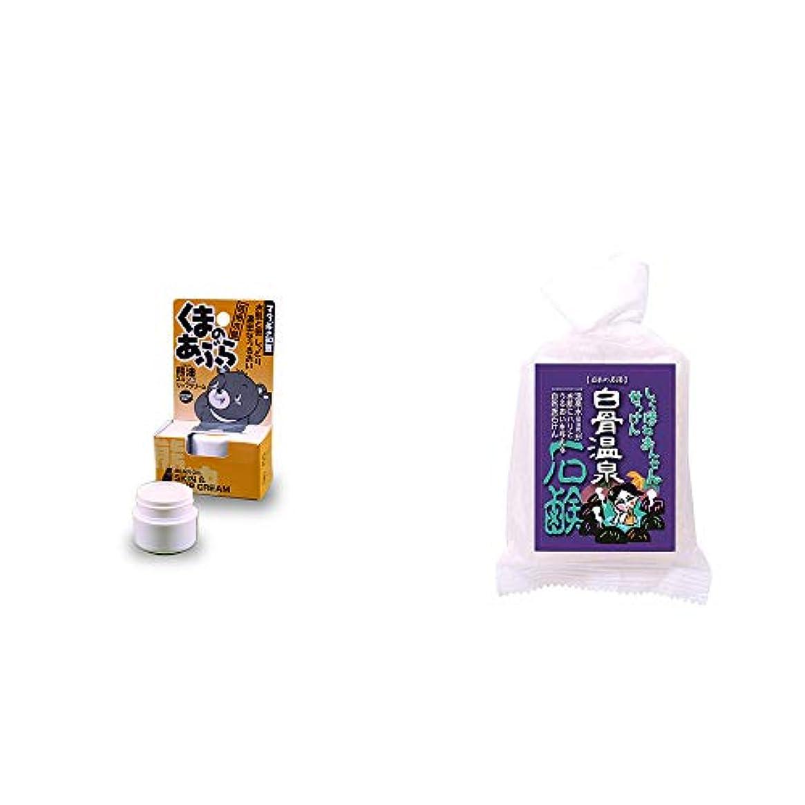 ナプキン硬い通貨[2点セット] 信州木曽 くまのあぶら 熊油スキン&リップクリーム(9g)?信州 白骨温泉石鹸(80g)