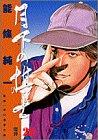 月下の棋士 (22) (ビッグコミックス)