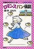 花織高校恋愛スキャンダル / 藤本 ひとみ のシリーズ情報を見る