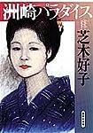洲崎パラダイス (集英社文庫)