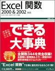 できる大事典 Excel関数 2000&2002対応