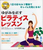 DVDではじめるゆがみを直すピラティスレッスン―1日10分セルフ整体でキレイ&元気になる!