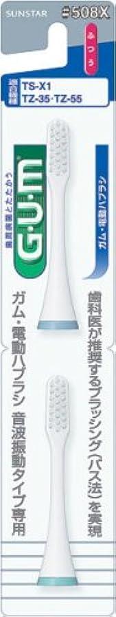 GUM 電動替ブラシ 音波振動タイプ専用