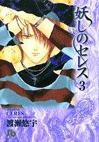 妖しのセレス (3) (小学館文庫)の詳細を見る