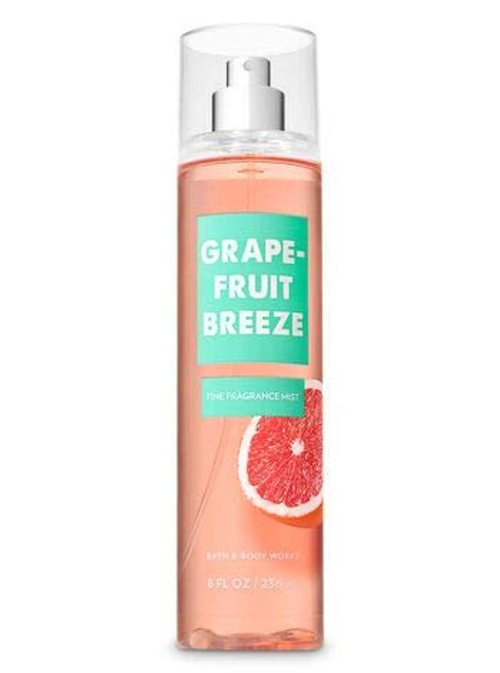 くつろぐブレス牛【Bath&Body Works/バス&ボディワークス】 ファインフレグランスミスト グレープフルーツブリーズ Fine Fragrance Mist Grapefruit Breeze 8oz (236ml) [並行輸入品]