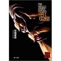 続巷説百物語 (角川文庫)