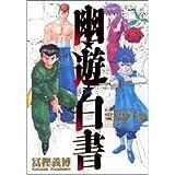 幽★遊★白書 公式キャラクターズブック 霊界紳士録 (ジャンプコミックス)
