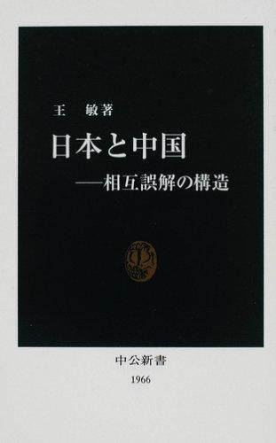日本と中国―相互誤解の構造 (中公新書)の詳細を見る